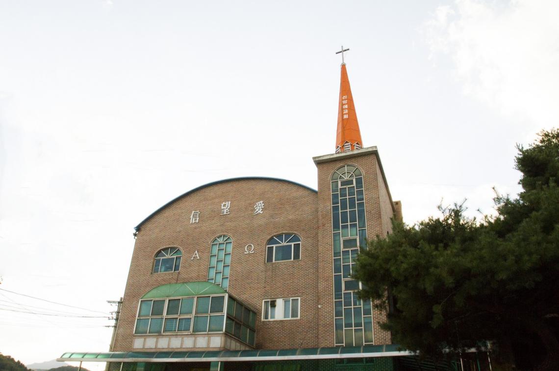 13.신망애교회